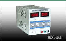 WYJ型可调直流电源