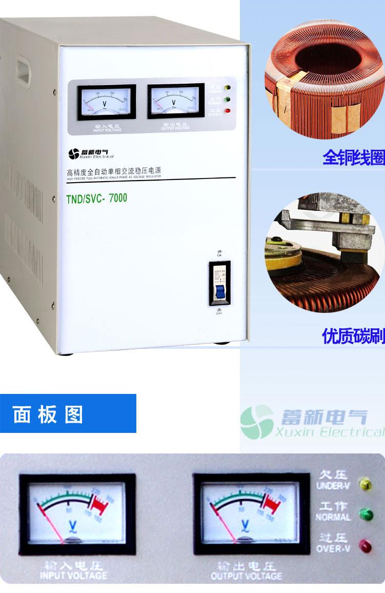 SVC(TND、TNS)系列单、三相高精度全自动交流稳压器细节图