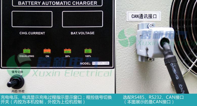 锂电池充电CAN串口通信.jpg
