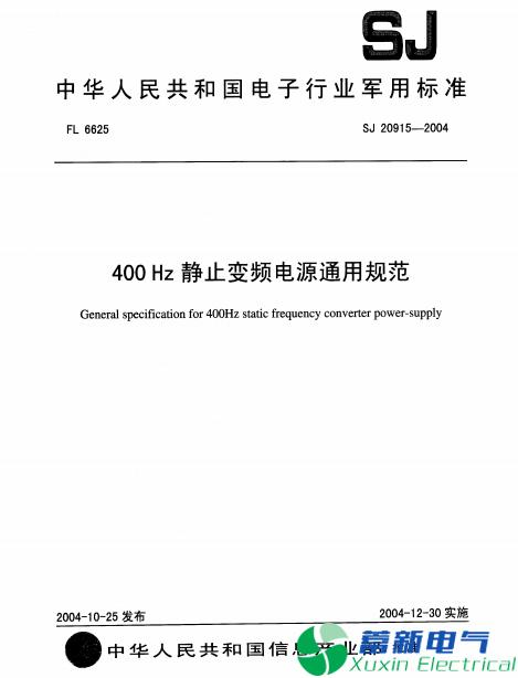 下载:SJ 20915-2004 400Hz 静止变频电源通用规范